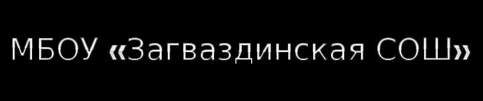 """МБОУ """"Загваздинская СОШ"""""""